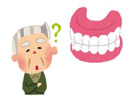 立石歯科医院この立石の歯医者で30年間に作成した入れ歯